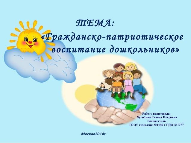 Нравственное воспитание дошкольников доклад 3617